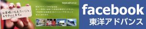 東洋アドバンス facebook