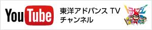 youtube 東洋アドバンスTV