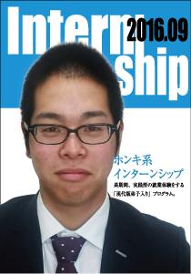 20160916_intern_03